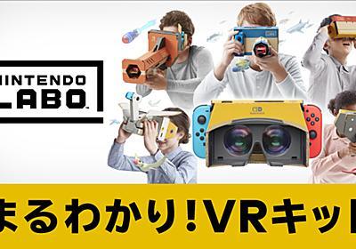 本日発売!『Nintendo Labo Toy-Con 04: VR Kit』10のまるわかりポイントまとめ | トピックス | Nintendo