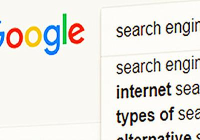 Googleで検索ワードと一緒に使うと効率が劇的にアップする「検索演算子」とは? - GIGAZINE
