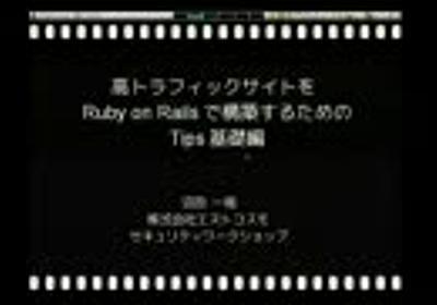 高トラフィックサイトをRailsで構築するためのTips基礎編 (1/2) - 沼田 一哉‐ニコニコ動画(9)