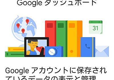 Gmailほか、Googleサービスのあらゆるデータを一気にバックアップする方法 - ケータイ Watch