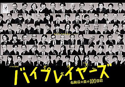 放送に関するお知らせ|バイプレイヤーズ~もしも名脇役がテレ東朝ドラで無人島生活したら~:テレビ東京