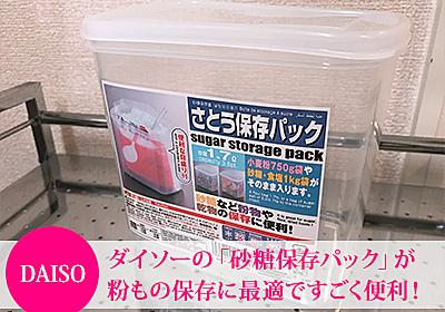 ダイソーの「砂糖保存パック」がすごく便利!粉もの保存に最適だと感じた3つのポイント - はなのあ流儀