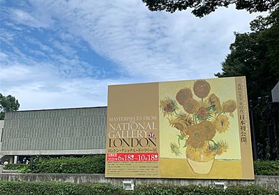 上野の国立西洋美術館「ロンドン・ナショナル・ギャラリー展」へ行ってきました。 - ksakmh's blog