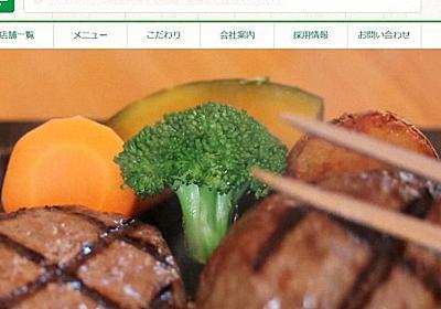 ハンバーグの人気店「さわやか」静岡インター店がほぼ全焼 - 毎日新聞