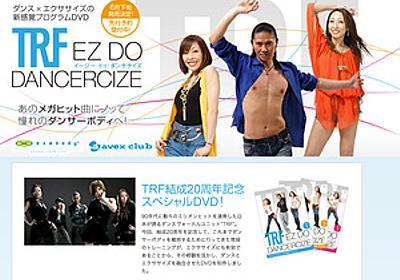 TRFのヒット曲に合わせてエクササイズ! 「TRF EZ DO DANCERCIZE」6月下旬発売 - はてなニュース
