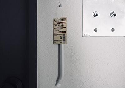 90円でお風呂のドアがピカピカ!無印良品の隙間掃除シリーズが優秀すぎる | yokoyumyumのリノベブログ