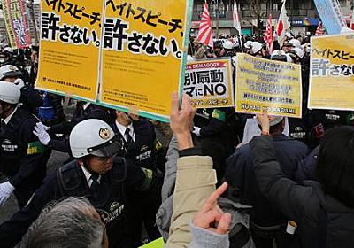 川崎市ヘイト禁止条例案 市民団体「実効性ある。胸いっぱい」 - 毎日新聞