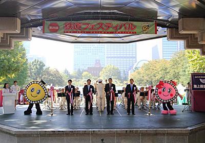 日比谷公園で「鉄道フェスティバル」 鉄道関連グッズの販売や子ども向け催しも - 銀座経済新聞