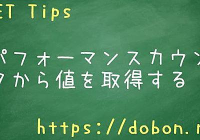 パフォーマンスカウンタから値を取得する - .NET Tips (VB.NET,C#...)