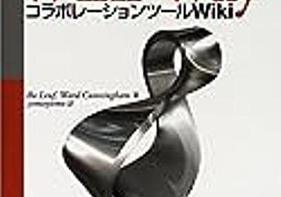 Wikiエンジン開発の停滞――5年以上正式リリースがないPukiWikiと3年半ぶりバージョンアップしたHiki - YAMDAS現更新履歴