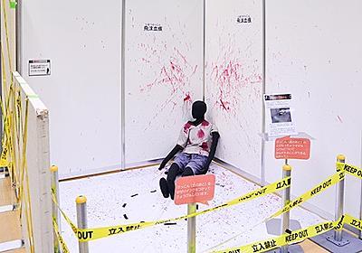 仙台市科学館で「科学捜査展」 事故や事件の鑑定方法紹介、AR捜査体験も - 仙台経済新聞