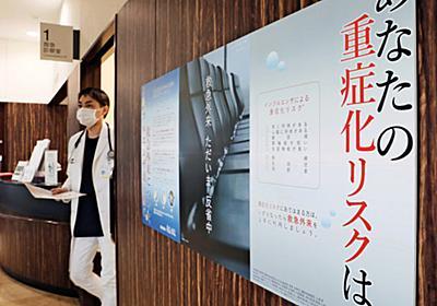 インフル薬「出しません」 救急外来、普段健康なら検査せず 他の重症患者を優先 :日本経済新聞