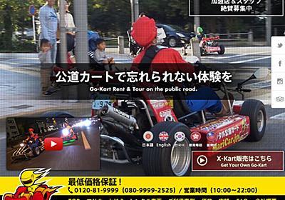 任天堂、「マリカー」めぐる訴訟で勝訴 「公道カート」会社に賠償支払い命令 - ITmedia NEWS