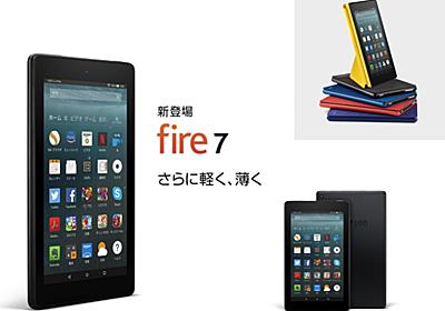 【Fire 7 タブレット】2017年新作激安モデルがAmazonから発売(レビュー) - ポメスパンツァー