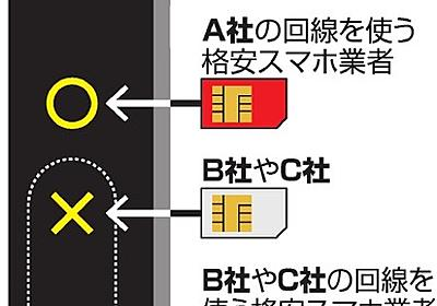 中古スマホ、どの通信会社でも利用可能に 来年9月から:朝日新聞デジタル