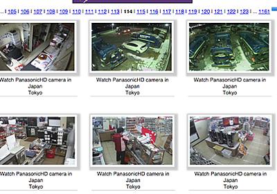 監視カメラを覗くことができるサイトが発掘され、祭りに。日本の銭湯やコンビニなど : IT速報