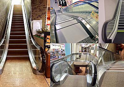 マニアと研究者に聞く、手すりだけがエスカレーターな階段の謎 :: デイリーポータルZ