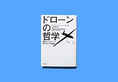 「ドローン理論」は、次なる情報社会を読み解くための案内役である〜連載・池田純一書評 WIRED.jp