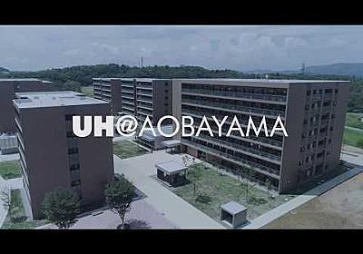 東北大学ユニバーシティ・ハウス(UH)青葉山紹介映像 - YouTube