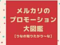 【メルカリのプロモーション大図鑑】|Rina Ishihara|note