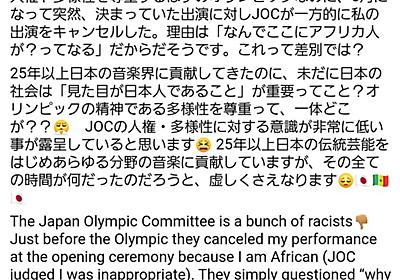 "Dr. Shintaro Sawayama on Twitter: ""五輪開会式、新たに黒人差別が発覚しました。 https://t.co/A1xoeVHpGx"""
