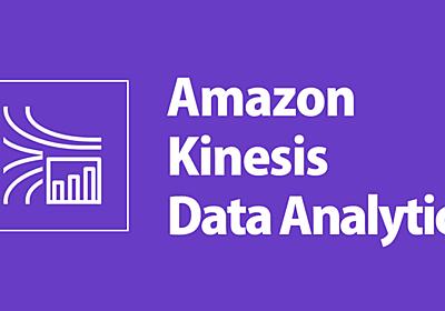 ストリーミングズンドコをKinesis Data Analyticsでキヨシ判定してみた   Developers.IO