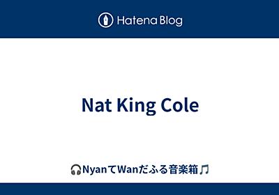 Nat King Cole - 🎧♪。.NyanてWanだふる音楽箱.:♪🎵
