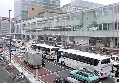 「バスタ新宿」渋滞緩和のはずが悪化していた 「都合が悪いので」公表せず(1/2ページ) - 産経ニュース