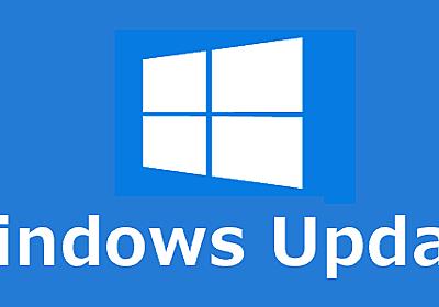 2018年10月の Windows Update メモ - ぼくんちのTV 別館