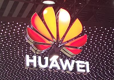 """Huawei問題""で世界のスマホシェアはどう変わる? 注目すべき競合メーカー (1/2) - ITmedia Mobile"
