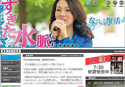 LGBT叩きで大炎上中の杉田水脈議員、今度は「日本のテレビが売れないのは技術力が落ちたからでなく慰安婦問題のせい」と訴え | BUZZAP!(バザップ!)