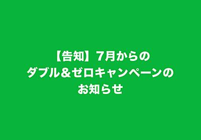 【告知】7月からのダブル&ゼロキャンペーンのお知らせ : LINE MOBILE 公式ブログ