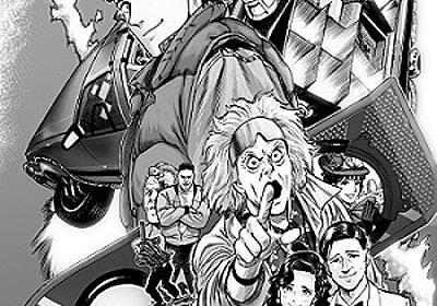 【超速報】『ワンパンマン』村田雄介の新連載、開始! タイトルは「BTTF」。「このマンガがすごい!WEB」で連載スタート! | このマンガがすごい!WEB