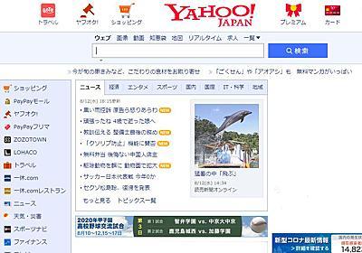 仮想サーバ17万台、物理サーバ9万台 「ヤフオク!」「Yahoo! JAPAN」を支えるヤフーのITインフラ運用術 (1/2) - ITmedia NEWS