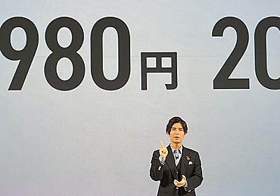 NTTドコモ新料金プラン「ahamo」が抱える3つの不自然な点(西田 宗千佳) | ブルーバックス | 講談社(1/4)