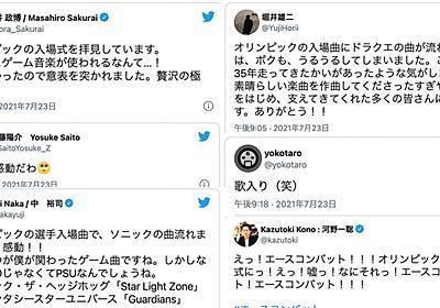 東京五輪の開会式にて、選手入場が『ドラクエ』『FF』『モンハン』など日本のゲーム音楽で飾られる。桜井政博氏や堀井雄二氏など、著名なゲームクリエイターも歓喜の声をあらわに