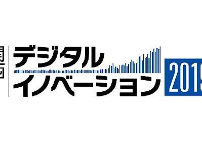 デジタルイノベーション2019関西【第一弾イベントレポート】