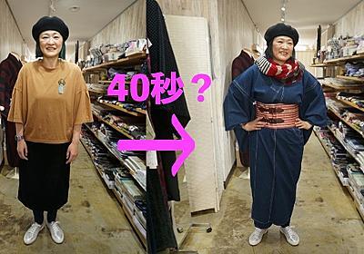 「40秒で支度」できる着物があるらしい?! :: デイリーポータルZ