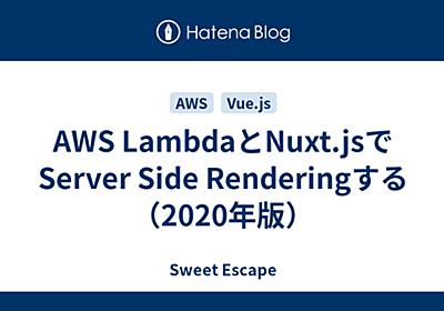 AWS LambdaとNuxt.jsでServer Side Renderingする(2020年版) - Sweet Escape