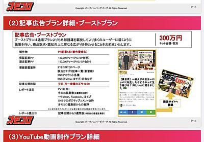 """でまじん on Twitter: """"オモコロへの依頼料、調べてみたらかなり生々しいしARuFaの指名料が150万円でビビってる https://t.co/L2kQEVL4Tn"""""""
