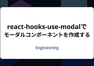 react-hooks-use-modalを使ってモーダルコンポーネントを作成する   microCMSブログ