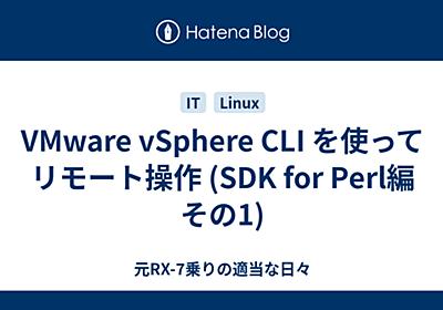 VMware vSphere CLI を使ってリモート操作 (SDK for Perl編その1) - 元RX-7乗りの適当な日々