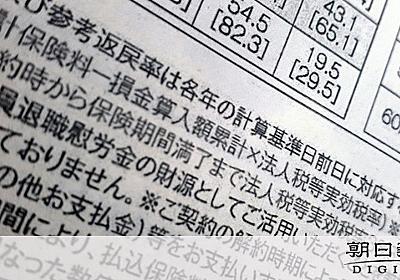 国税庁の「想定外」 日本生命が生み出した「節税保険」:朝日新聞デジタル