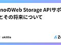 DenoのWeb Storage APIサポートとその将来について