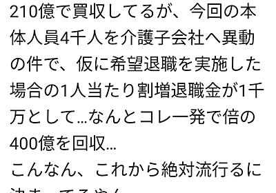 【悲報】損保ジャパンがワタミの介護を買収→本社職員を移動→退職金を削減成功:ハムスター速報