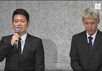 宮迫博之さん、田村亮さんの謝罪会見後の関係者たちの発言まとめ - Togetter