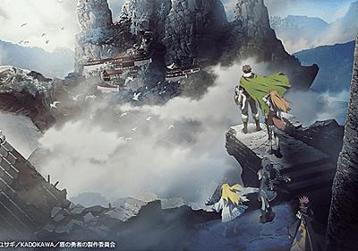 「なろう」小説が原作のアニメ「盾の勇者の成り上がり」第2期&第3期制作が決定 - GIGAZINE