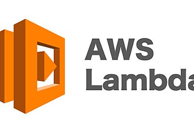 5分でわかる!AWS Lambda の使い方 | あぱーブログ