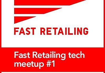 ファーストリテイリングがデジタルイノベーションで目指す新しい姿 世界 No.1 を狙うアパレル企業をリードする IT 技術勉強会 - Fast Retailing tech meetup #1 -|IT勉強会ならTECH PLAY[テックプレイ]