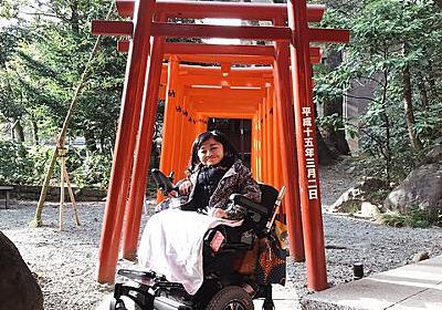 JRの合理的配慮への改善を求める補足 : コラムニスト伊是名夏子ブログ